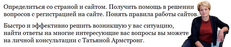 ЛИЧНАЯ КОНСУЛЬТАЦИЯ С ТАТЬЯНОЙ АРМСТРОНГ