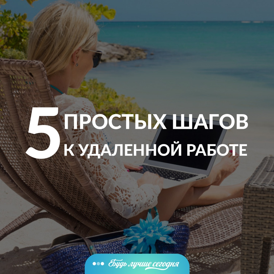 5 простых шагов к удалённой работе