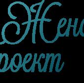 Женский проект Людмилы Дарьиной