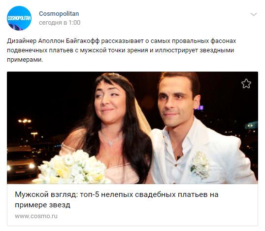 Мужской взгляд: топ-5 нелепых свадебных платьев на примере звезд