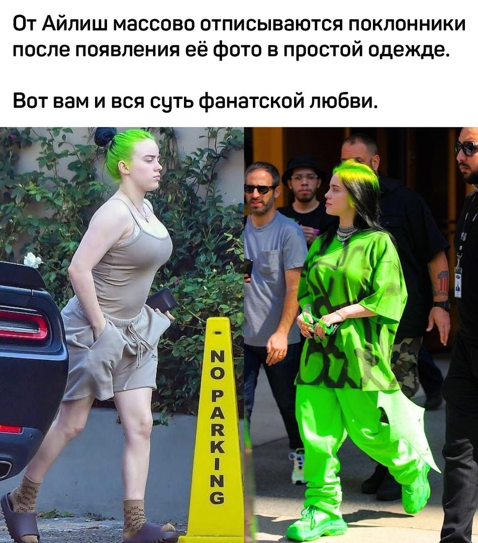 От Айлиш массово отписываются поклонники после появления ее фото в простой одежде.